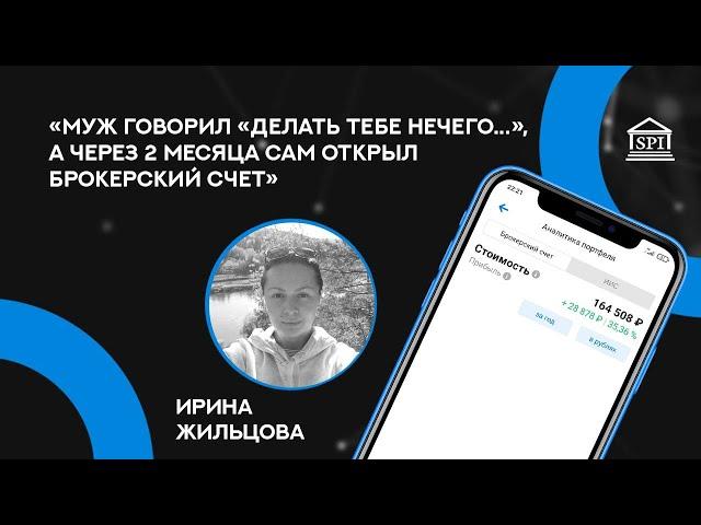 С нуля до 164 тысяч за 14 месяцев. Ирина Жильцова, участница ФСИ.