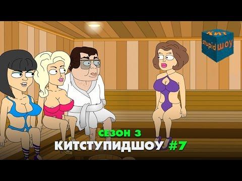 KuTstupid ШОУ — Седьмая серия (Сезон 3)