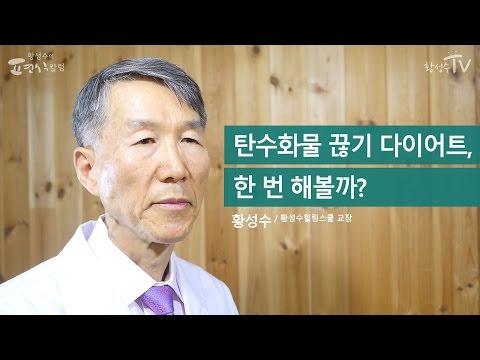 [황성수TV] 탄수화물 끊기 다이어트에 대해서