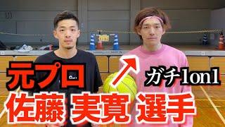【1on1】元プロ!佐藤 実寛 選手とガチ1on1させていただきました。これはエグすぎます、、。【basketball】
