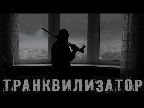Смотреть клип Руставели - Транквилизатор