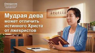 Евангелие фильм «Ожидание» Мудрая дева может отличить истинного Христа от лжехристов (Видеоклип 2/7)