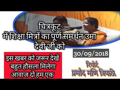 shiksha mitra news चित्रकूट के कार्यक्रम की पूरी रिपोर्ट