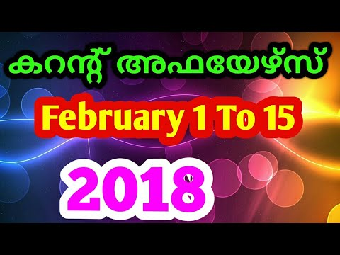 Kerala PSC IMPORTANT CURRENT AFFAIRS FEBRUARY IN MALAYALAM||ALSO FOR SSC,BANK, RAILWAY,UPSC EXAM