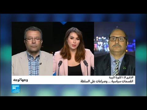 الذكرى السابعة للثورة الليبية.. انقسامات سياسية وصراعات على السلطة  - نشر قبل 1 ساعة