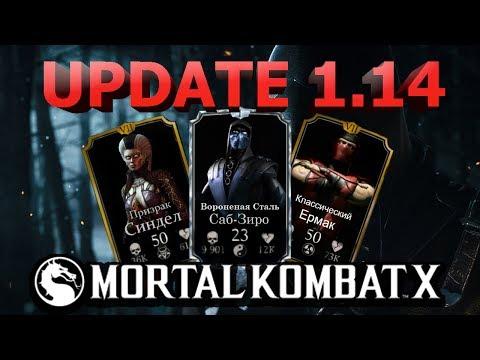 Get UPDATE 1.14(ОБНОВЛЕНИЕ 1.14)||КТО БУДЕТ В ОБНОВЛЕНИИ?|| Mortal Kombat X mobile(ios) Images