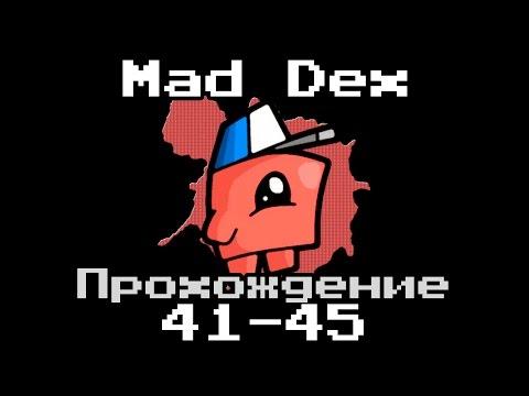 Mad Dex - Прохождение 41-45 lvl