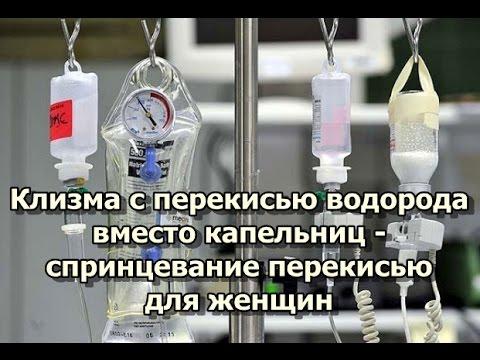 Клизма с перекисью водорода вместо капельниц - спринцевание перекисью для женщин