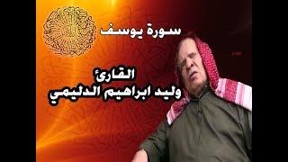 سورة يوسف بصوت القارئ وليد ابراهيم الدليمي