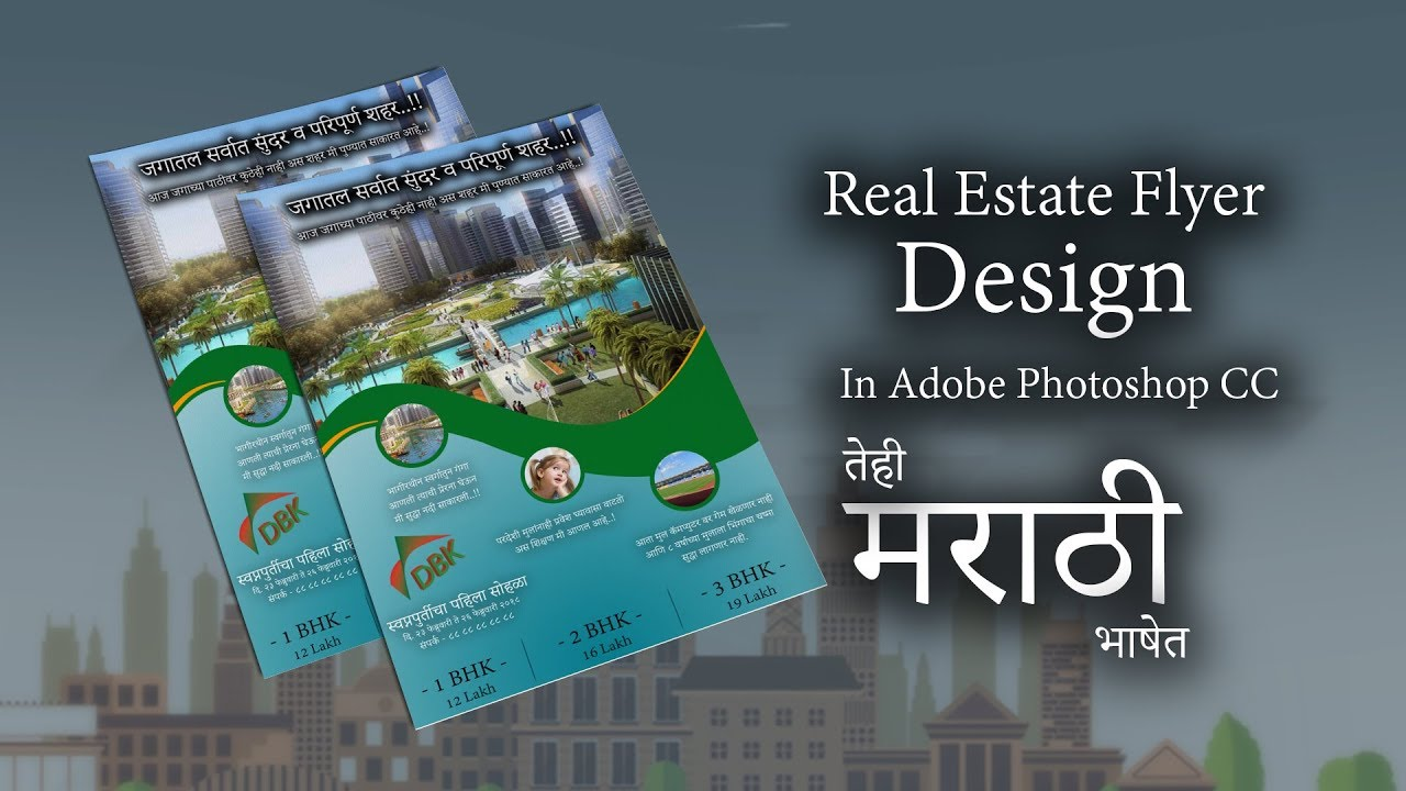 real estate flyer design part 01 मर ठ youtube