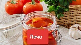 Лечо. Как приготовить очень вкусное лечо. Что приготовить из болгарского перца
