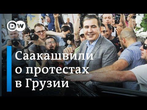 Смотреть Саакашвили о протестах в Тбилиси: люди восстали против России, а Иванишвили съехал с катушек онлайн