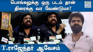 tr-press-meet-about-eeswaran-release-issue-t-rajender-press-meet-eeswaran-issue-simbu-htt