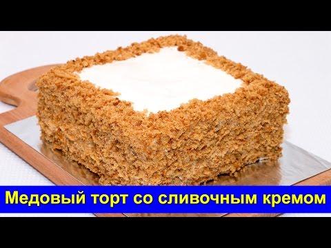 Honigkuchen mit Sahne - ein einfaches Rezept, ohne Rollkuchen