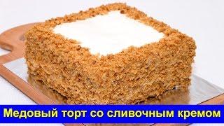 Медовый торт со сливочным кремом - простой рецепт без раскатки коржей