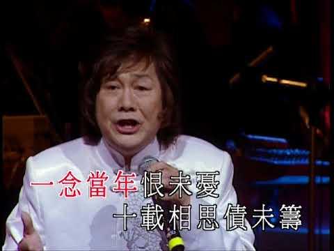 大AL (張武孝) - 光緒皇夜祭珍紀 (粵調金曲星聲陣演唱會) - YouTube