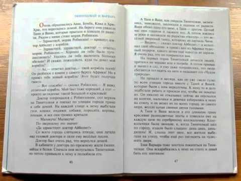 К. Чуковский. Доктор Айболит