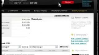 Букмекерская контора Леон (видеоурок).mp4(, 2013-04-04T11:13:24.000Z)