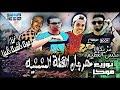 مهرجان القطه المشمشيه فريق الغلباويه 2017-2018