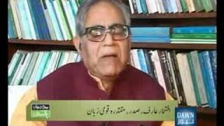 Special Report - Pak Sar Zameen - Part 3