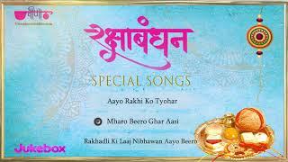 Rakshabandhan Special Songs 2019   रक्षाबंधन मनाये वीणा के मधुर गीतों के साथ