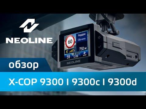 Обзор NEOLINE X-COP 9300 l 9300c l 9300d - YouTube