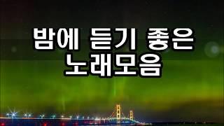 밤에 듣기좋은 노래모음 kpop 韓國歌謠