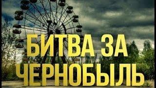 Битва за Чернобыль - Документальный фильм