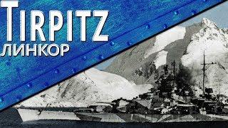 Только История: Tirpitz (Remastered)