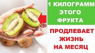Киви лечит Фрукт который продлевает жизнь Этот продукт поможет снизить уровень холестерина