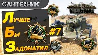 ЛБЗ от Сантехника: Выпуск 7 ~World of Tanks (wot)