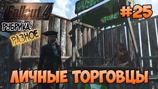 Fallout 4 - Торговцы в поселениях. Для чего они нужны