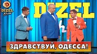 Дизель шоу впервые в Одессе   Дизель Шоу