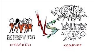 VERSUS — Misfits vs Walkers