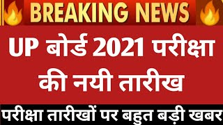 UP BOARD 2021 NEW EXAM DATE NEWS | UP Board Exam POSTPONE 2021| UP BOARD PROMOTION NEWS