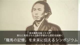 没後150年。坂本龍馬の記憶を未来に伝えるシンポジウム開催