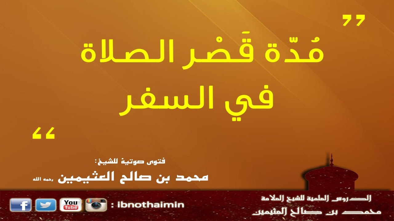 م د ة ق ص ر الصلاة في السفر الشيخ ابن عثيمين Youtube
