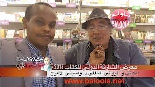 واسيني الأعرج - معرض الشارقة للكتاب 2016 محمد بلوله Baloola Production