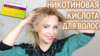 видео Витамин pp для волос | Витамины для волос | aliceroom.ru
