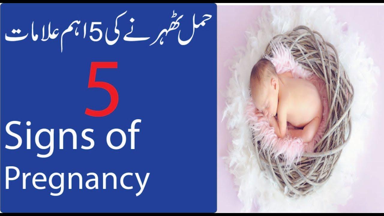 3 Common Signs Of Pregnancy In Urdu Hamal Thernay Ki Nishani In Urdu Youtube