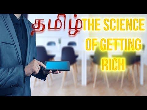 தமிழ் - The Science of Getting Rich | 5 Important Lessons (4th & 5th Lessons EXTREMELY IMPORTANT)