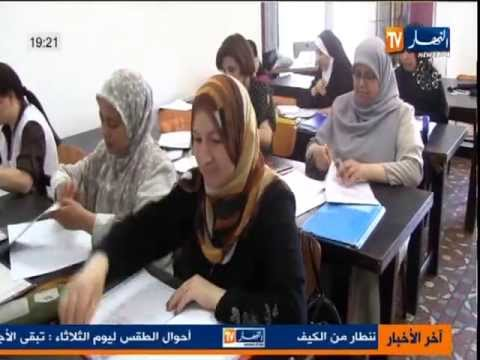 formation couture a alger