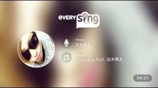 [everysing] I miss you feat. 清水翔太