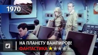 Ужас кровавых монстров — Horror of the Blood Monsters (1970) | Фантастика #8