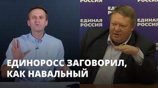 Депутат-единоросс заговорил, как Навальный