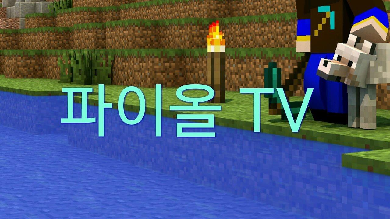 YOU Tv파이올님의 실시간 스트리밍 - YouTube