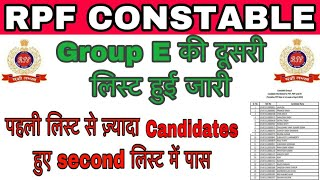 RPF Constable Exam 2nd list || second list (Group-E) || Rpf cutoff 2019|| Rpf result || Rpf constabl