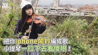 把你iphone鬧鈴編成歌 小提琴一拉下去看傻眼!《VS MEDIA》