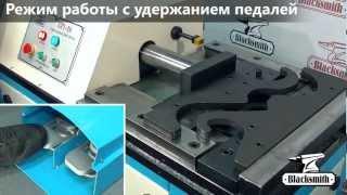 Пресс гидравлический кузнечный GP1-16 Blacksmith(, 2012-12-14T04:44:25.000Z)