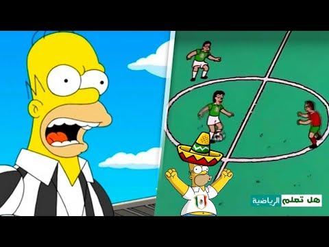 سيمبسون يتوقع من سيفوز بنهائي كأس العالم بروسيا..!!